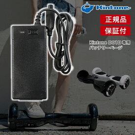 PSE取得済み KINTONE 充電アダプター 立ち乗り電動スクーターD01D 専用 キントーン 充電器 バッテリー
