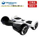 【到着後レビューでプロテクタープレゼント!】KINTONE クラシック モデル D01D 電動二輪車 バランススクーター