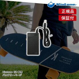 PSE取得済み KINTONE 充電アダプター 電動スケートボード EZ専用 スケボー キントーン 充電器 バッテリー