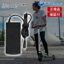 PSE取得済み KINTONE 充電アダプター 電動キックボード 電動スケートボード キントーン アルファ エアー Z1専用 キン…