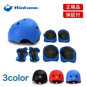 KINTONE キントーン キッズプロテクター 4点セット ヘルメット 子ども用 キッズ用 プロテクター