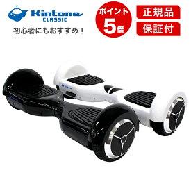 ポイント5倍 【到着後レビューでプロテクタープレゼント!】KINTONE クラシック モデル D01D 電動二輪車 バランススクーター