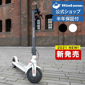 【新発売!】電動キックボード ModelOne キントーン Kintone モデルワン キックスケーター キックボード 送料無料