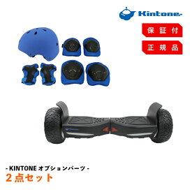 おすすめ KINTONE キントーン オフロード バランススクーター&キッズ用プロテクター 2点セット