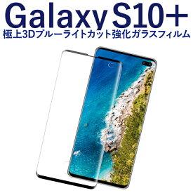 Galaxy S10+ 強化ガラスフィルム 液晶保護フィルム Galaxy S10+ docomo SC-04L au SCV42 ブラック ブルーライトカット ガラス RSL