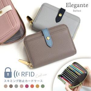 Elegante Belted スキミング防止 カードケース RFID 磁気防止 磁気シールド 蛇腹 大容量 カードケース ポケット 磁気不良 カード入れ ラウンドファスナー 外ポケット付き 大人可愛い おしゃれ ベ