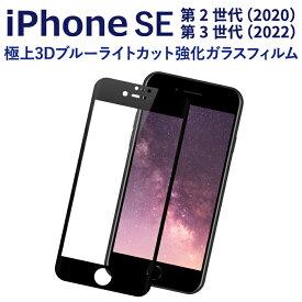 iPhone SE 第2世代 2020 強化ガラスフィルム 液晶保護フィルム iPhone SE2 第2世代 2020 ブラック ブルーライトカット ガラス RSL TOG