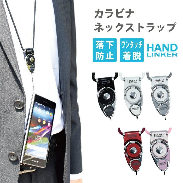 カラビナ HandLinker neck strap モバイル カラビナリング携帯ネックストラップ【Carabiner アクセサリー】【スマートフォン スマホ ストラップ 落下防止】【リングストラップ 付き】携帯電話 デジカメ