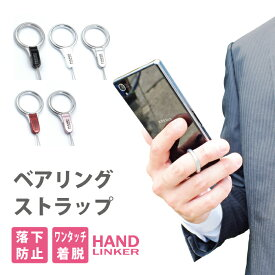 HandLinker ベアリング携帯ストラップ【スマートフォン スマホ ストラップ 落下防止 リング ストラップ】【10P30May15】