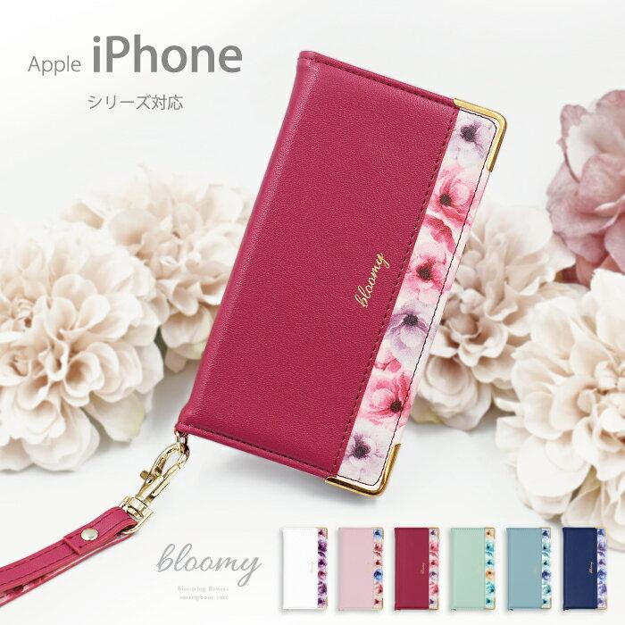 Bloomy iPhone xs max ケース iPhone xr ケース iphone X iphone8 plus iphone7 plus iphone6 6s iphoneSE 5 5s 5c 手帳型 手帳 ベルトなし ケース スマホケース 花 フラワー 花柄