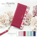 Xperia エクスペリア5 ケース xperia5ケース 手帳型 xperia 5 ケース xperia8 ケース 手帳 xperia 1 Ace XZ3 XZ2 Comp…