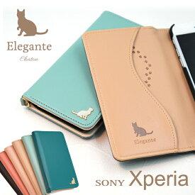Elegante Chaton Xperia 5 II ケース Xperia 1 II Xperia 10 II Xperia8 Xperia5 Xperia Ace XZ3 XZ2 Compact XZ1 XZs XZ 手帳型 エクスペリア1 10 II 8 5 カバー スマホケース おしゃれ かわいい シンプル ポケット付き 猫 動物 ベルトなし SOG02 SO-52A SO-51A SO-41A