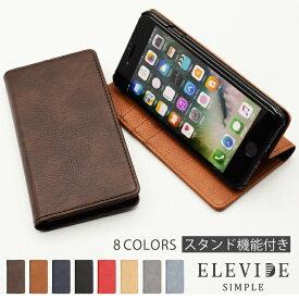 ELEVIDE Xperia XZ3 SOV39 ケース スマホケース 手帳型ケース カバー 携帯ケース エクスペリアxz3 ケース 手帳型 スマホカバー ELEVIDE SIMPLE スタンド機能 ベルトなし かっこいい TOK