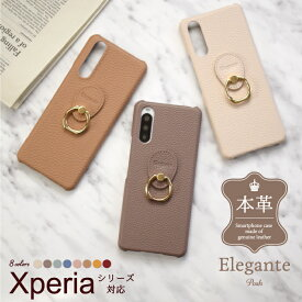 Elegante Posh Xperia10 II ケース Xperia5 II ケース エクスペリア10 ii カバー エクスペリア5 ii ハードケース Android アンドロイド 携帯ケース ハードケース スマホケース カバー 本革 おしゃれ 可愛い スマホリング スタンド機能付き SO-41A SOV43 SO-52A SOG02 A001SO