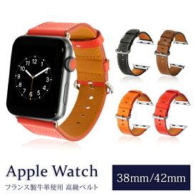 Apple Watch ベルト バンド 革 本革 レザー 高級 38mm 40mm 42mm 44mm 全4色
