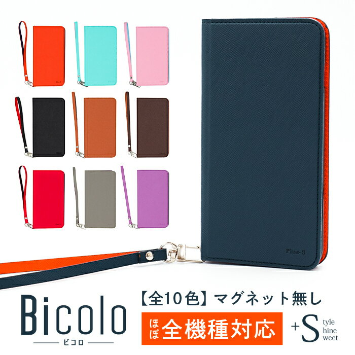 Plus-S ビコロ Bicolo スマホケース 全機種対応 バイカラー 手帳型 iPhone X iPhone8 Plus Xperia XZ2 XZ1 so-01k sov36 701so Compact so-02k Galaxy S9 Note8 sc-01k V30+ l-01k lgv35 AQUOS sense sh-01k shv40 iPhone7 iPhoneSE ZenFone HUAWEI P20 nova lite Mate Pro