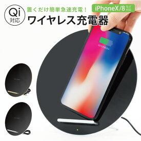 kintsu ワイヤレス充電器 Qi Qi対応 急速充電 ワイヤレス チャージャー アイフォーン iPhoneX iPhone8 Plus Galaxy Nexus Nokia 対応