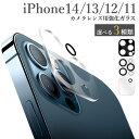 iPhone12 カメラ カバー iPhone 12 Pro max カメラ フィルム iPhone12 mini カメラ 保護フィルム iPhone11 ガラスフィ…