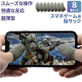 fps tps 対応 8個セット(8枚入) スマホ用指サック 手汗対策 ゲーム用指カバー 超薄 スマホゲーム 指サック 操作性アップ 銀繊維 高感度 指カバー さらさら 快適(iPhone/Android/iPad 対応)