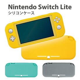 Nintendo Switch Lite ケース ニンテンドースイッチライト シリコンケース 任天堂スイッチライト ケース カバー 軽量 耐衝撃 滑り止め シリコン素材 保護ケース フルカバー 送料無料