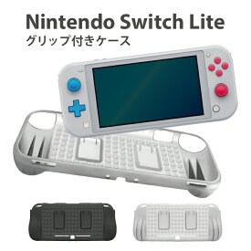 Nintendo Switch Lite ケース ニンテンドースイッチライト グリップ付きケース 任天堂スイッチライト ケース カバー 軽量 耐衝撃 TPU素材 保護ケース カバー ソフト収納 送料無料