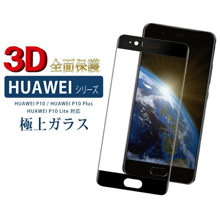 【送料無料】 強化ガラス ガラスフィルム 全面保護 保護フィルム 液晶保護ガラスフィルム 全面保護ガラス フルカバー 保護ガラス 曲面 Huawei P10 Huawei P10 Plus Huawei P10 Lite 3D 全面 ガラスフィルム
