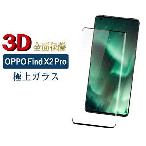 OPPO Find X2 Pro au OPG01 ガラスフィルム 全面3D ブラック オッポ ファインド エックスツー プロ opg01 強化ガラス保護フィルム 硬度9H 強化ガラス 画面保護 保護フィルム 貼りやすい 指紋防止 傷防 R