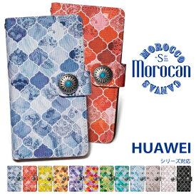 Morocan モロキャン ファーウェイ ケース huawei P30 P20 lite nova lite 3 huawei P10 Plus Mate9 P9 Lite ケース 手帳 手帳型ケース カバー モロッコ キャンバス コンチョ