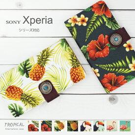 トロピカル スマホケース 手帳型 Xperia エクスペリア ケース xperia1 xperia Ace XZ3 XZ2 Compact XZ1 XZs XZ X Performance Z5 Z4 Z3 手帳型 手帳 エクスペリア1 xz3 ケース 手帳 手帳型ケース カバー ボタニカル 花柄 コンチョ