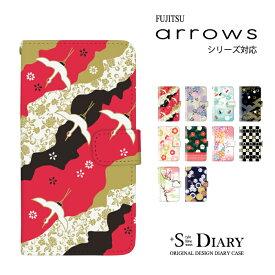 ARROWS アローズ ケース arrows Be3 Be NX SV Fit 手帳型 手帳 スマホケース 和柄 和風