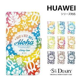 HUAWEI ファーウェイ ケース huawei nova 3 lite 3 huawei Mate 20 Pro P20 Pro lite Mate10 P10 手帳型 手帳 スマホケース ホヌ ハワイ ハイビスカス