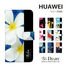 HUAWEI ファーウェイ ケース huawei nova 3 lite 3 huawei Mate 20 Pro P20 Pro lite Mate10 手帳型 手帳 スマホケース ハワイ 夕焼け ハイビスカス