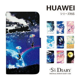 HUAWEI ファーウェイ ケース huawei nova 3 lite 3 huawei Mate 20 Pro P20 Pro lite Mate10 P10 手帳型 手帳 スマホケース ファンタジー 少女 少年
