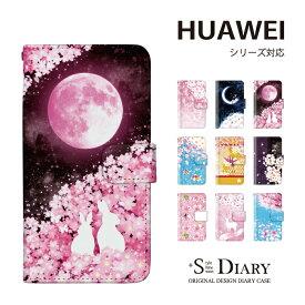 HUAWEI ファーウェイ ケース huawei nova 3 lite 3 huawei Mate 20 Pro P20 Pro lite Mate10 手帳型 手帳 スマホケース 桜 花 和柄