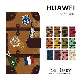 HUAWEI ファーウェイ ケース huawei nova 3 lite 3 huawei Mate 20 Pro P20 Pro lite Mate10 P10 手帳型 手帳 スマホケース トランク 旅行 カバン