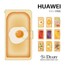 HUAWEI ファーウェイ ケース huawei nova 3 lite 3 huawei Mate 20 Pro P20 Pro lite Mate10 手帳型 手帳 スマホケース トースト 食パン 食べ物