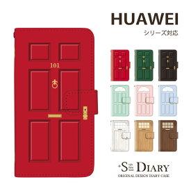 HUAWEI ファーウェイ ケース huawei nova 3 lite 3 huawei Mate 20 Pro P20 Pro lite Mate10 手帳型 手帳 スマホケース ドア DOOR 扉