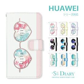 HUAWEI ファーウェイ ケース huawei nova 3 lite 3 huawei Mate 20 Pro P20 Pro lite Mate10 P10 手帳型 手帳 スマホケース サングラス ハワイ