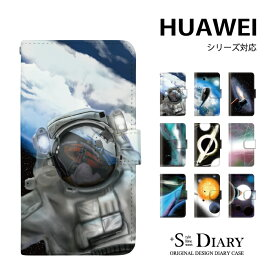HUAWEI ファーウェイ ケース huawei nova 3 lite 3 huawei Mate 20 Pro P20 Pro lite Mate10 P10 手帳型 手帳 スマホケース 宇宙 星 個性的