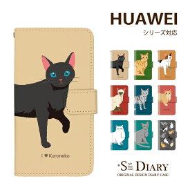 HUAWEI ファーウェイ ケース huawei nova 3 lite 3 huawei Mate 20 Pro P20 Pro lite Mate10 手帳型 手帳 スマホケース ネコ 黒猫 動物
