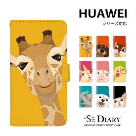 HUAWEI ファーウェイ ケース huawei nova 3 lite 3 huawei Mate 20 Pro P20 Pro lite Mate10 手帳型 手帳 スマホケース アニマル 動物 ドット柄