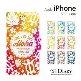 iPhone アイフォン ケース iPhone11 iPhone11 Pro iPhone11 Pro Max iPhone xs max iPhone xr X 8 plus 7 plus 6 6s SE 5 5s iPod touch 7 6 5 第7世代 第6世代 第5世代 手帳型 手帳 スマホケース スタンド機能 ホヌ ハワイ ハイビスカス