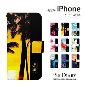 iPhone アイフォン ケース iPhone11 iPhone11 Pro iPhone11 Pro Max iPhone xs max iPhone xr X 8 plus 7 plus 6 6s SE 5 5s iPod touch 7 6 5 第7世代 第6世代 第5世代 手帳型 手帳 スマホケース スタンド機能 ハワイ 夕焼け ハイビスカス