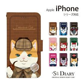 iPhone アイフォン ケース iPhone xs max iPhone xr iphone X iphone8 plus iphone7 plus iphone6 6s iphoneSE 5 5s 5c iPod touch 7 6 5 第7世代 第6世代 第5世代 手帳型 手帳 スマホケース スタンド機能 ねこ コスプレ キャット