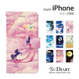 iPhone アイフォン ケース iPhone11 iPhone11 Pro iPhone11 Pro Max iPhone xs max iPhone xr X 8 plus 7 plus 6 6s SE 5 5s iPod touch 7 6 5 第7世代 第6世代 第5世代 手帳型 手帳 スマホケース スタンド機能 ファンタジー 少女 少年