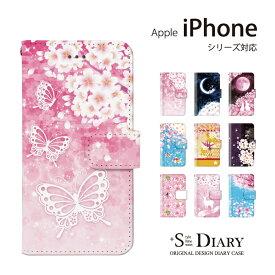 iPhone アイフォン ケース iPhone11 iPhone11 Pro iPhone11 Pro Max iPhone xs max iPhone xr X 8 plus 7 plus 6 6s SE 5 5s iPod touch 7 6 5 第7世代 第6世代 第5世代 手帳型 手帳 スマホケース スタンド機能 桜 花 和柄
