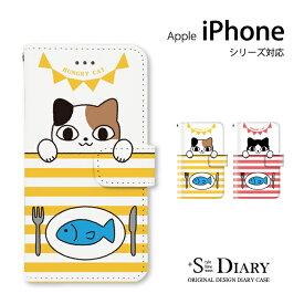 iPhone アイフォン ケース iPhone11 iPhone11 Pro iPhone11 Pro Max iPhone xs max iPhone xr X 8 plus 7 plus 6 6s SE 5 5s iPod touch 7 6 5 第7世代 第6世代 第5世代 手帳型 手帳 スマホケース スタンド機能 猫 ねこ イラスト