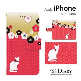 iPhone アイフォン ケース iPhone11 iPhone11 Pro iPhone11 Pro Max iPhone xs max iPhone xr X 8 plus 7 plus 6 6s SE 5 5s iPod touch 7 6 5 第7世代 第6世代 第5世代 手帳型 手帳 スマホケース スタンド機能 猫 ねこ 梅 和柄