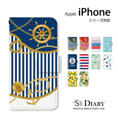 iPhoneアイフォンケースiphoneXiphone8plusiphone7plusiphone66siphoneSE55s5c手帳型手帳スマホケースマリン夏サマー