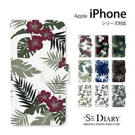 iPhone アイフォン ケース iPhone11 iPhone11 Pro iPhone11 Pro Max iPhone xs max iPhone xr X 8 plus 7 plus 6 6s SE 5 5s iPod touch 7 6 5 第7世代 第6世代 第5世代 手帳型 手帳 スマホケース スタンド機能 ボタニカル 花柄 南国
